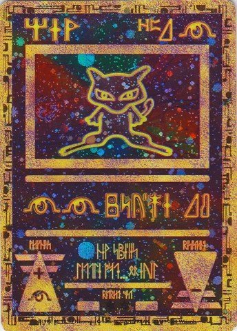 Pokemon - Ancient Mew - Pokemon Promos