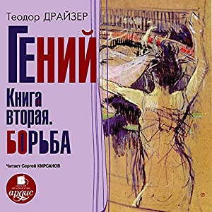 Geniy: Kniga vtoraya. Bor'ba [The 'Genius'] Audiobook