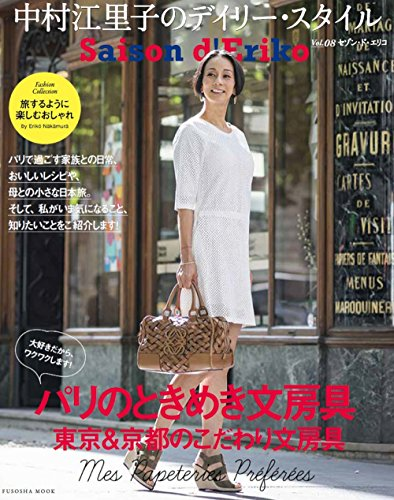 SENS de MASAKI 2018年Vol.8 大きい表紙画像