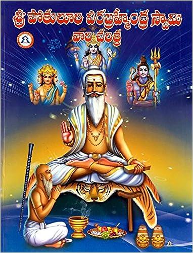 Amazon in: Buy Sri Potuluri Veera Bramendra Swamy Vari Chartira Book