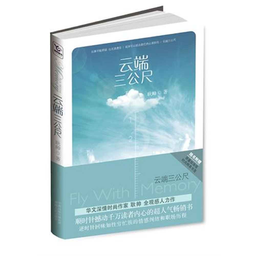 Download Cloud three meters (Chinese Edition) pdf