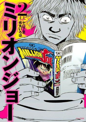 Million Joe - Vol.2 (Morning KC Comics) Manga