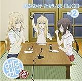 Animation - Minamike Tadaima (Anime) DJ CD Vol.2 [Japan CD] KICA-3207