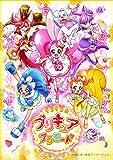キラキラ☆プリキュアアラモード Blu-ray Vol.4