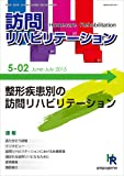 整形疾患別の訪問リハビリテーション 隔月刊『訪問リハビリテーション』第5巻 第2号 2015年6月・7月(通巻26号)
