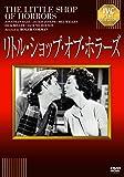 リトル・ショップ・オブ・ホラーズ «IVC BEST SELECTION》 [DVD]