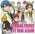 劇団プリンス 1st Mini Album