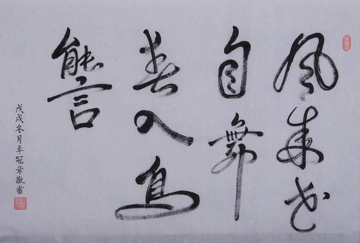Jiangnanruyi Art Song Zhiwen Poem Grass Style Pencraft Oridental Artwork Unframed Handwriting Chinese Brush Pencraft Calligraphy on Rice Paper Decorations Decor for Office Living Room Bedroom
