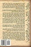 BERACHOT a - Bekitsur, Yitzhak Horowitz, 1496148800