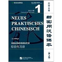 新实用汉语课本(第3版综合练习册1德文注释)