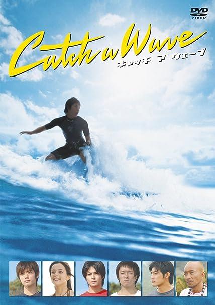 Amazon | キャッチ ア ウェーブ [DVD] | 映画