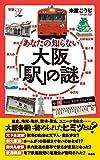 あなたの知らない大阪「駅」の謎 (新書y)