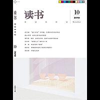 读书 月刊 2018年10期