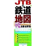 JTBの鉄道地図決定版 (諸書籍)