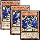 【 3枚セット 】遊戯王 日本語版 CP17-JP009 超重武者オタス-K (ノーマル)