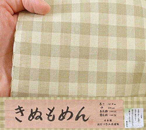 着物ひととき 木綿着尺 綿 絹 薄柳茶色 格子 おとづき工房謹製