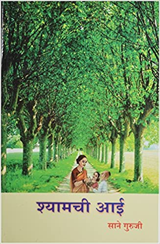 Shyamchi Aai Book Download