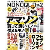 MONOQLO 2018年2月号 小さい表紙画像