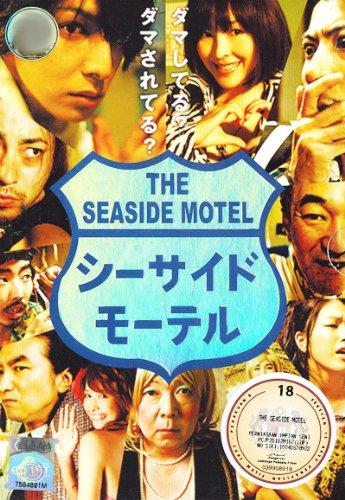 The Seaside Motel Japanese Movie Dvd NTSC All Region. (Japanese Audio with English Subtitle)