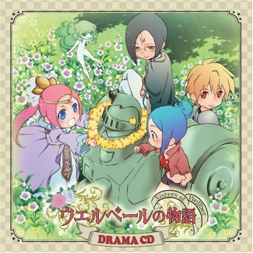 Soundtrack [Drama CD] by Sisters Wellber Drama CD (2007-06-06)