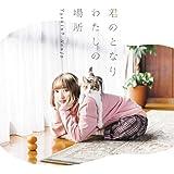 【Amazon.co.jp限定】君のとなり わたしの場所<初回限定盤CD+DVD>TVアニメ「同居人はひざ、時々、頭のうえ。」エンディングテーマ(デカジャケット付き)