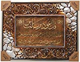 Islamic Frame Home Decorative - Suraht Al Nas