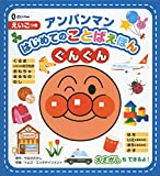 Anpanman's First Words Picture Book! (Japanese Edition)