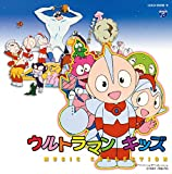 ULTRAMAN KIDS MUSIC COLLECTION(2CD)