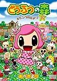 Doubutsu no Mori (Animal Crossing) #10 [Tentoumushi Comics Special] (Japanese Edition)