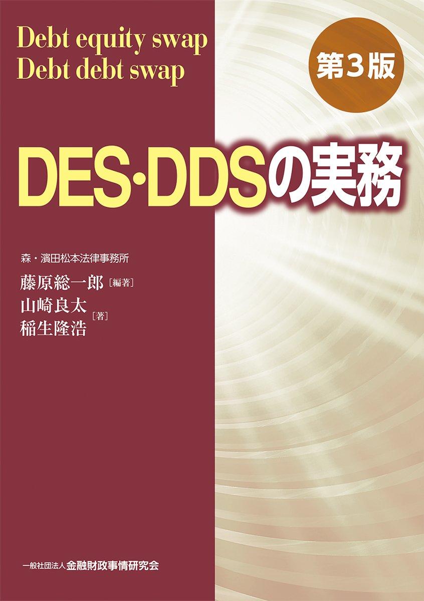 Dīīesu dīdīesu no jitsumu : Debt equity swap debt debt swap ebook