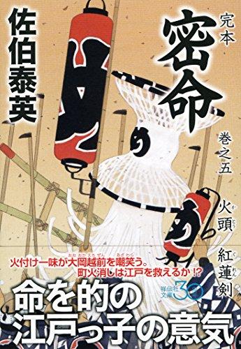 完本 密命 巻之五 火頭 紅蓮剣 (祥伝社文庫)