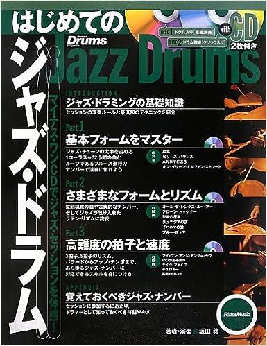 """""""リズム&ドラム・マガジン"""