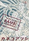 BAMBi 5 remodeled (ビームコミックス)