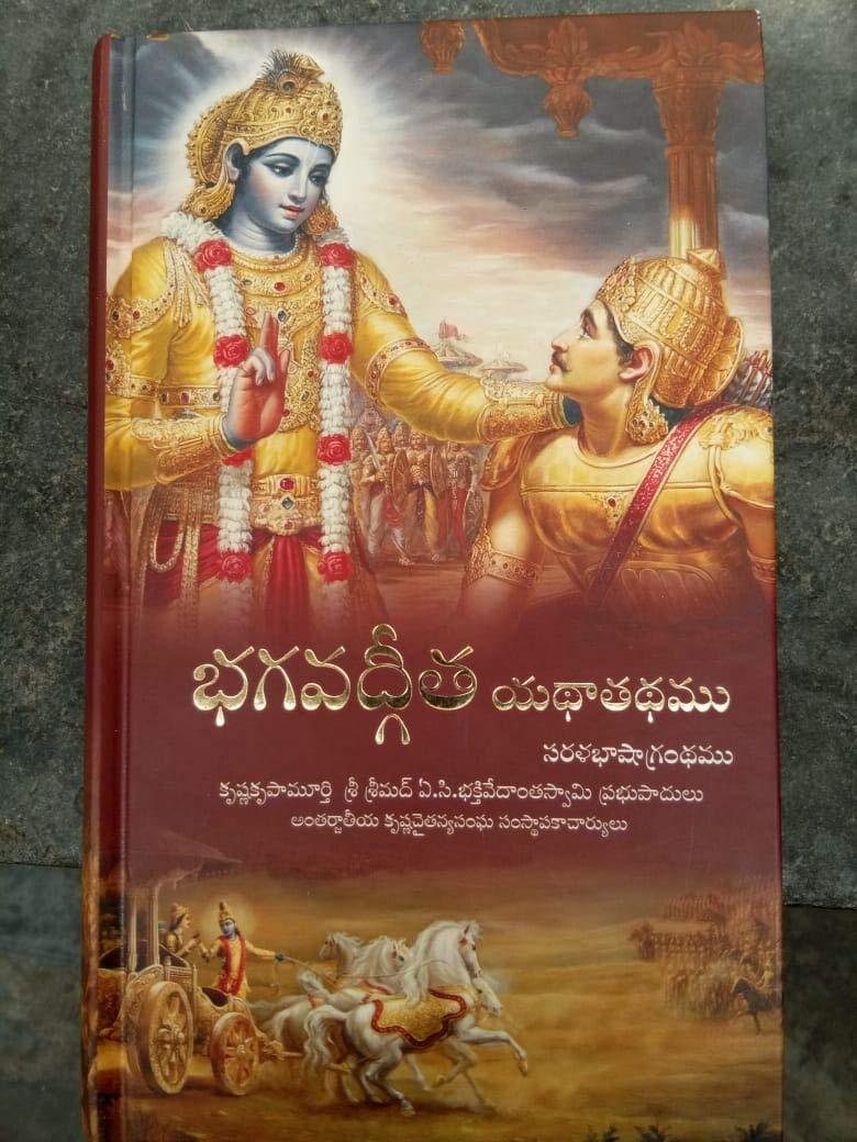 Amazon in: Buy Bhagavad Gita Sarala Telugu Book Online at