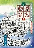 Shichigocho genji monogatari : Kogomagai fu ni ochi manma yaku. 1 (Kiritsubo hahakigi utsusemi yugao).