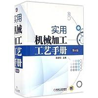 实用机械加工工艺手册(第4版)