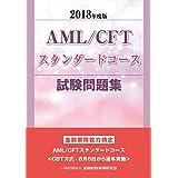 2018年度版 AML/CFTスタンダードコース試験問題集