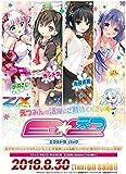 Z/X -Zillions of enemy X- EXパック第12弾 【E12】 E☆2 BOX