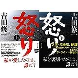怒り 文庫 (上)(下)セット