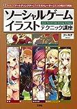 ソーシャルゲーム イラストテクニック講座 (I・O BOOKS)
