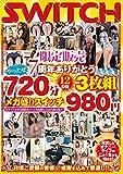 限定販売 やったぜ7周年ありがとう720分(12時間) 3枚組メガ盛りスイッチ980円 [DVD]