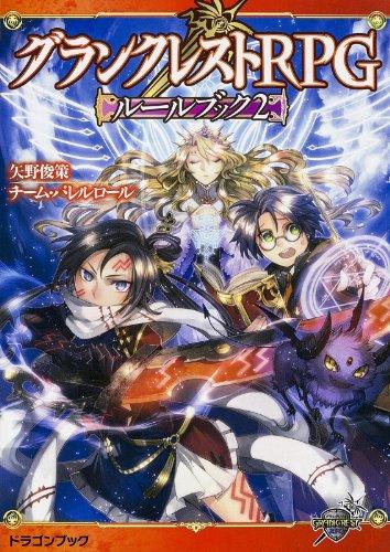 Grand Crest RPG Rule Book 2 (Fujimi Dragon Book) by Kadokawa