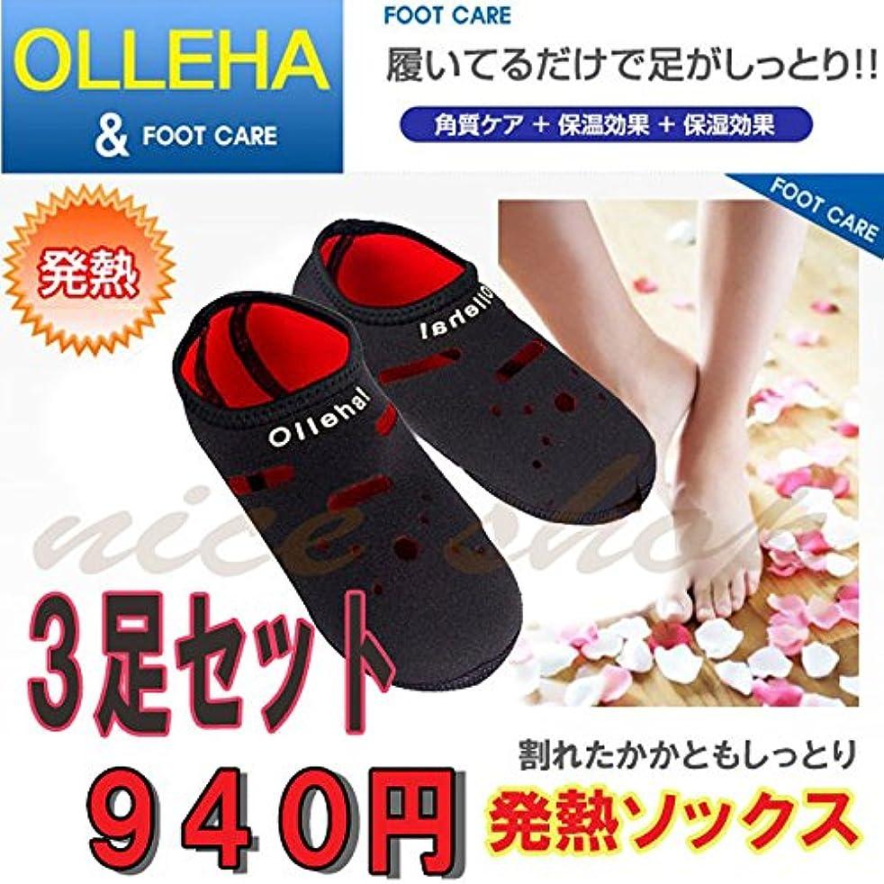 アルコーブラケット追放する発熱靴下(足袋)発熱ソックス、フットケアー Olleha! (XL(26.0~27.5))