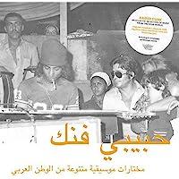 Habibi Funk (Vinyl)