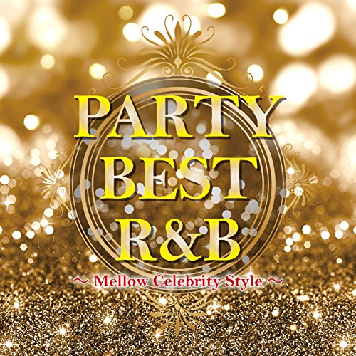 オムニバス / PARTY BEST R&B ~Mellow Celebrity Style~の商品画像