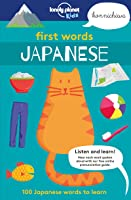 First Words - Japanese: 100 Japanese Words To