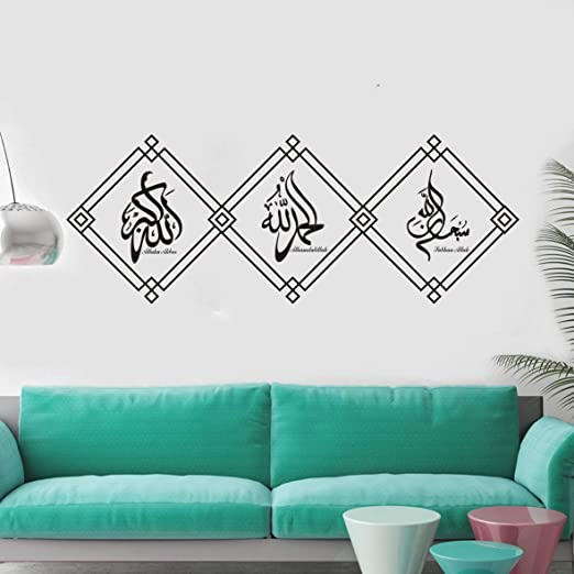 Islamic Wall Art Sticker Calligraphy Decal Bismillah Alhamdulillah Subhanallah