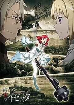 終末のイゼッタ Vol.1 [Blu-ray]