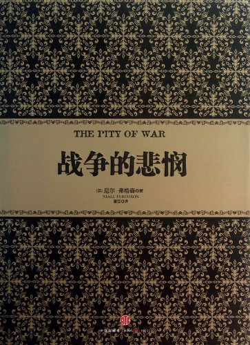 The Pity of War: Explaining World War I (Chinese Edition)