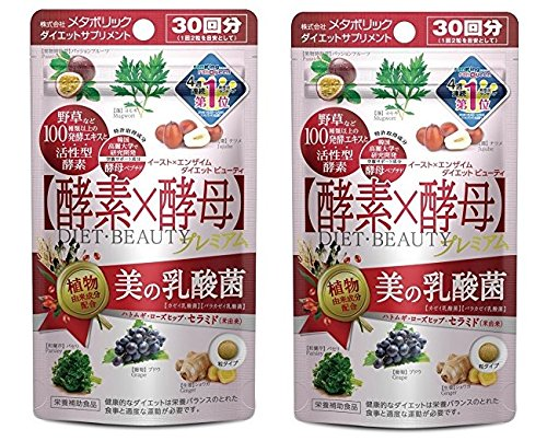 MetabolicD Yeast Enzyme Dietary beauty Supplements 60tablets ( set of 2 )